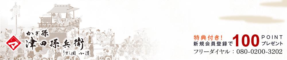 福井 名産 お取り寄せ ご当地グルメ 若狭小浜 笹漬け専門店 かぎ孫 津田孫兵衛ロゴ TOPへのリンク