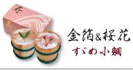 小鯛の笹漬け 金箔&桜花入り お取り寄せ・贈答ギフトにも最適